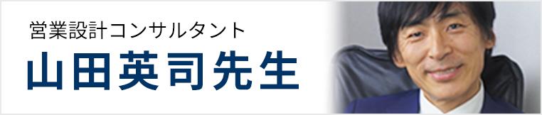 営業設計コンサルタント 山田英司先生